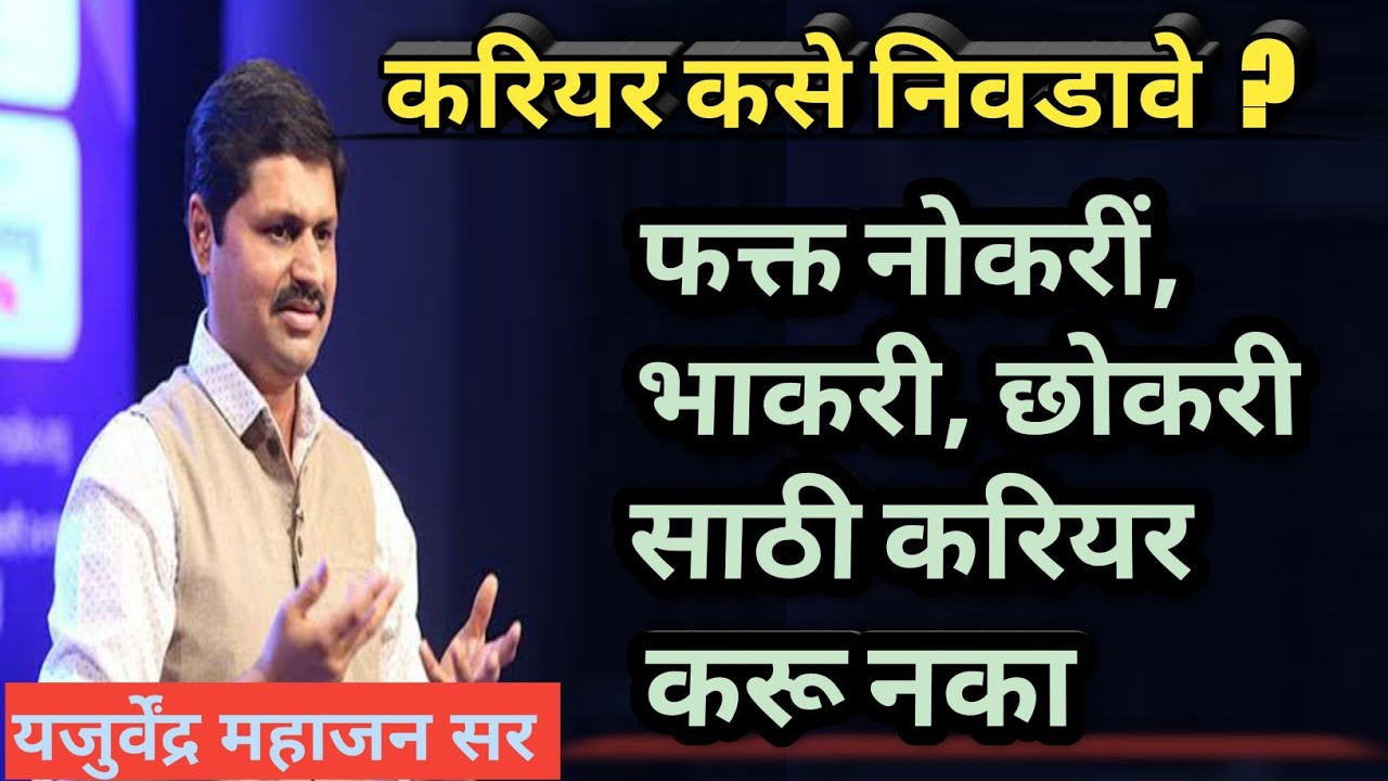 करियर कसे निवडावे?  Best speech of Yajurvendra mahajan sir,  Yajurvendra mahajan sir spech