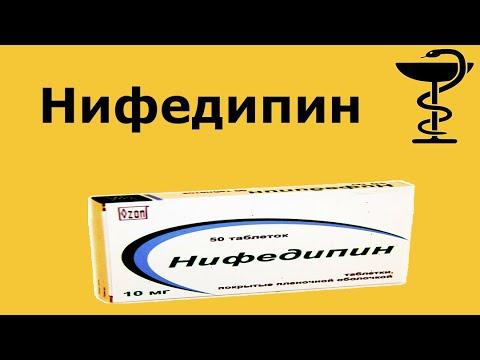 Нифедипин - препарат для снижения артериального давления! Инструкция по применению. Цена.