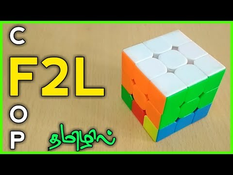 CFOP Method in Tamil / F2L / 3*3 Advanced method / CUBER TAMIL