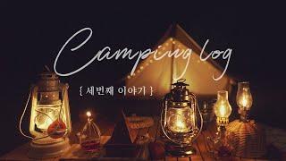 camping.log, 목계솔밭, 여름 캠핑, 감성 캠…