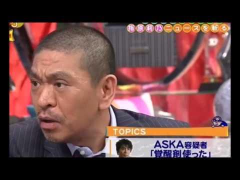 松本人志、逮捕ASKAに持論「相方に謝らせることが一番ダメ」【ワイドナショー】
