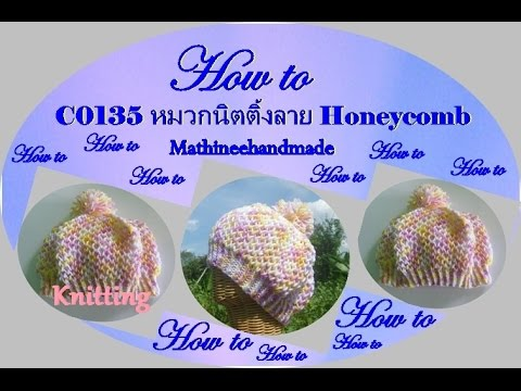 How to C0135 Knitting hat / หมวกนิตติ้งลาย Honeycomb _ Mathineehandmade