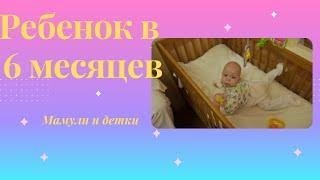 видео Что должен уметь ребенок в 6 месяцев?