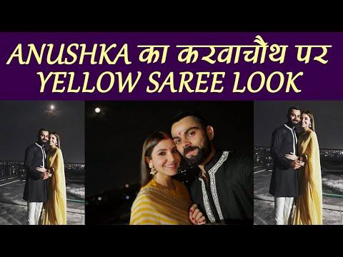 Anushka Sharma wore this stunning Sabyasachi saree for her first Karwa Chauth | Boldsky
