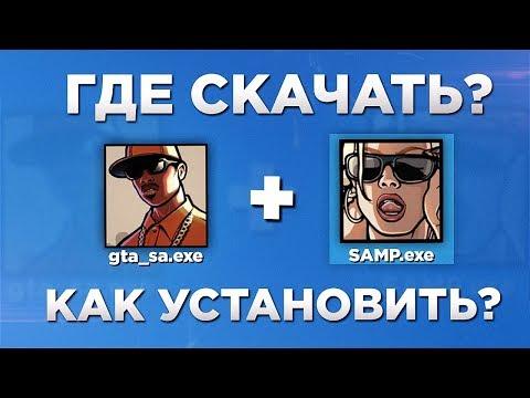 ГДЕ СКАЧАТЬ И КАК УСТАНОВИТЬ ЧИСТУЮ GTA SAN ANDREAS + SAMP 0.3.7?! [ТУТОРИАЛ 2019]