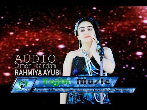 Рахмия Аюби - Гумон кардам