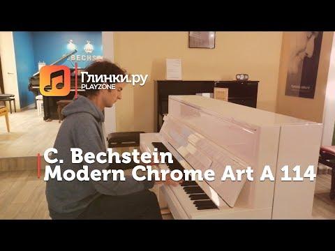 Пианино C. Bechstein Modern Chrome Art A 114  - Игорь Тихомиров - Глинки.Ру PLAYZONE