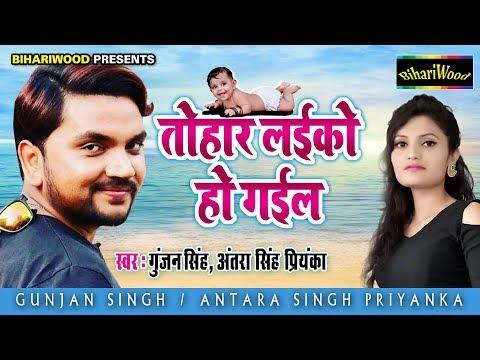 Gunjan Singh Antara Singh Priyanka Ka Hit Song || तोहार लईको हो गईल || Bhojpuri Song 2019