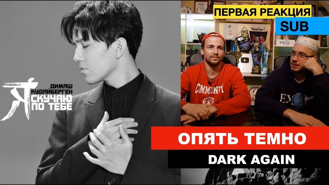«Я скучаю по тебе», Димаш,  Игорь Крутой - Реакция на новый клип MyTub.uz TAS-IX