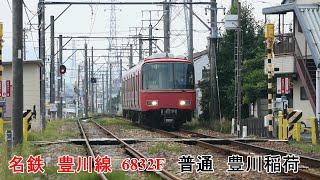 名鉄 豊川線 八幡→諏訪町 6800系 6832F 2両編成 普通 豊川稲荷行き