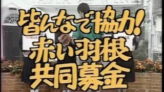 坂本冬美 本田理沙/加藤茶 志村けん 高木ブー セーラー服で募金活動 (...
