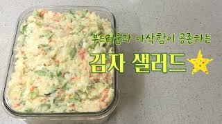 [맘 편한 밥상] 부드러움과 아삭함이 공존하는 감자샐러…