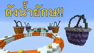 Minecraft ถังน้ำยักษ์