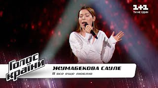 "Saule Zhumabekova - ""Ya Vse Eshche Liubliu"" - The Voice Show Season 11 - Blind Audition"