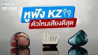 หูฟัง KZ ตัวไหนเสียงดีสุด? เทียบ 3 สุดยอดหูฟัง KZ (ZS10, AS10, BA10)