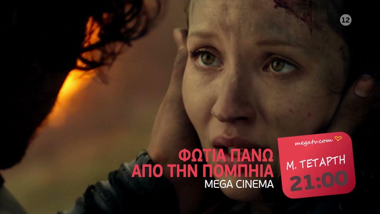 Το MEGA εμπλουτίζει το πρόγραμμα του με ξεχωριστές τηλεοπτικές προτάσεις τη Μεγάλη  Εβδομάδα | Zappit