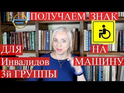 Как получить знак инвалида на автомобиль |знак для 3 группа инвалидности |128 Блондинка вправе