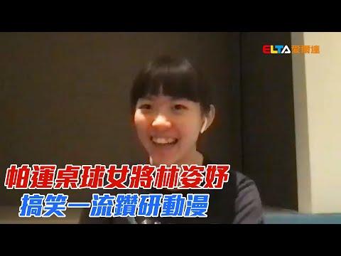 帕運桌球女將林姿妤 搞笑一流鑽研動漫/愛爾達電視20210909