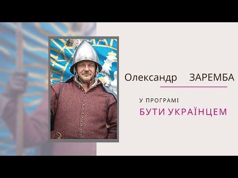 Бути українцем. Олександр Заремба