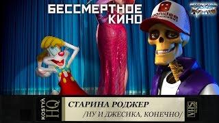 Костя Киноман: Кто за сиквел Кролика Роджера? Фильмы. Кино. Новинки.