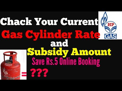 How to Check Hp Gas Current cylinder Rate | Check Subsidy Amount | get full guide