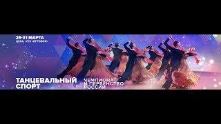 Чемпионат и первенство России по танцевальному спорту среди ансамблей 30 марта 2019 г. Москва