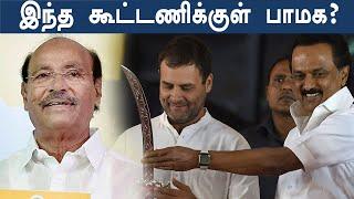 திமுக காங்கிரஸ் கூட்டணிக்கு வருகிறதா அந்த முக்கிய கட்சி? | Oneindia Tamil