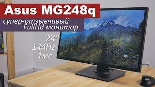 Asus MG248q - 24 дюйма абсолютной скорости. FullHD, 144Hz, 1ms