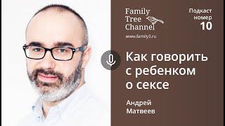 Андрей Матвеев: Как говорить с ребенком о сексе? [Family Tree channel]