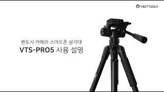 벤토사 카메라 스마트폰 삼각대 VTS-PRO5 사용 설…