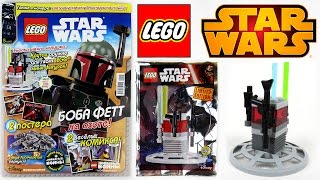 Журнал Лего Звездные Войны №5 2015 | Magazine Lego Star Wars №5 2015
