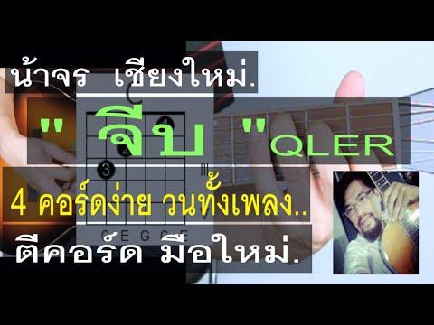 สอนกีต้าร์   จีบ QLER    น้าจร เชียงใหม่ - 4 คอร์ดง่าย วนทั้งเพลง ตีคอร์ด มือใหม่ cover