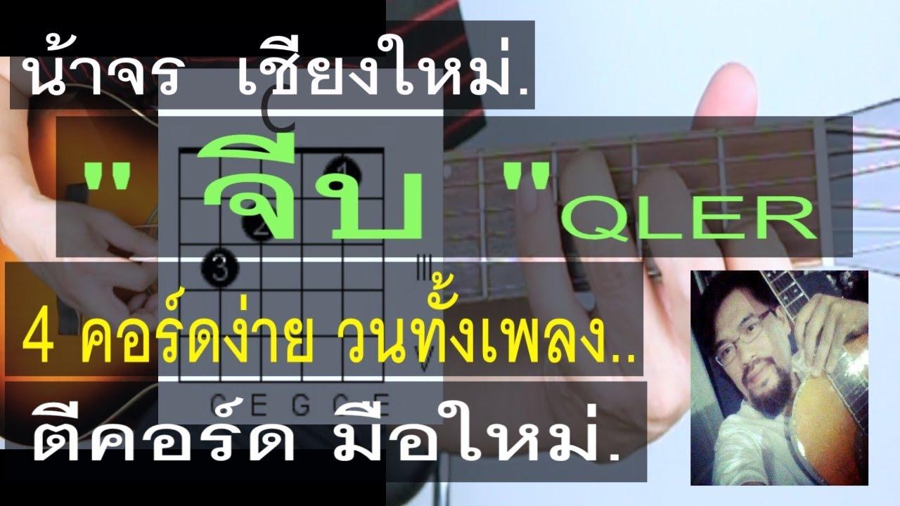 Photo of สอนกีต้าร์ | จีบ QLER  | น้าจร เชียงใหม่ – 4 คอร์ดง่าย วนทั้งเพลง ตีคอร์ด มือใหม่ cover [เยี่ยมมาก