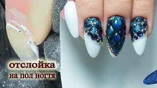 ❤ ДРАКОН на ногтях ❤ МЕГА крутой ДИЗАЙН ногтей ❤ COSMOPROFI ❤ КОШАЧИЙ глаз на ногтях ❤