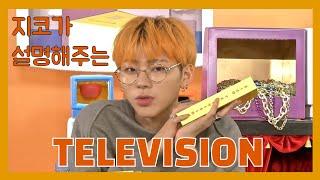 [블락비 Block B] 알고 들으면 더 재밌는 앨범! Television