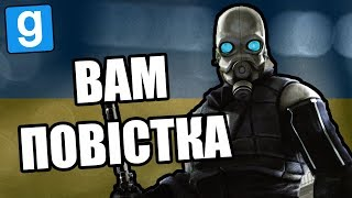 Вам повiстка [Garry's Mod City 17]