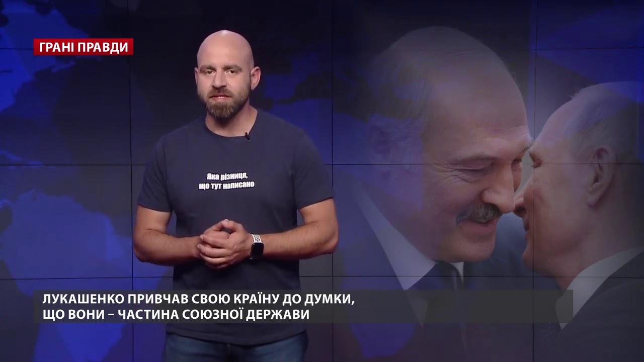 Чем закончатся протесты в Беларуси или Спросите у Януковича  Грани правды