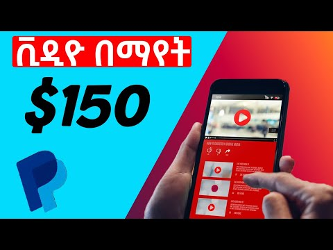 How To Make Money Online In Ethiopia By Watching Videos ቪዶዮ በማየት ብር ያግኙ