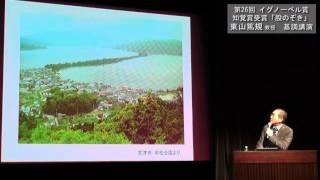 「股のぞき」でイグ・ノーベル賞 東山教授基調講演(2016.11.26)
