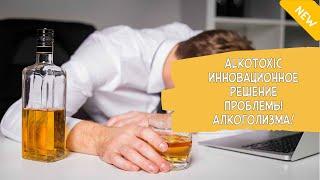 Таблетки в еду от алкоголизма