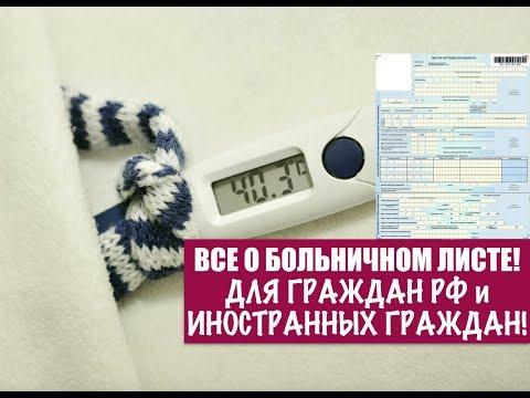 Все о больничном листе. Лист временной нетрудоспособности для граждан РФ и иностранных граждан.