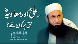 Haq Par Kon Thay? Maulana Tariq Jameel Latest Bayan 17 September 2018