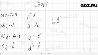 № 28.1 - Алгебра 10-11 класс Мордкович