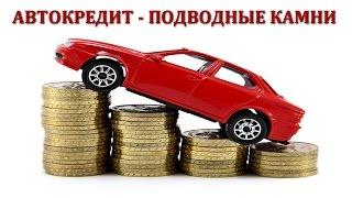 видео Оформить КАСКО в рассрочку на кредитный автомобиль.