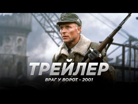 Враг у ворот (2001) трейлер
