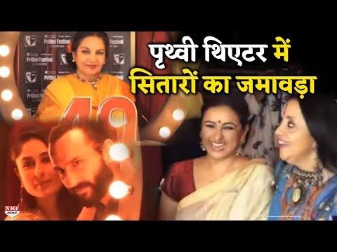 Prithvi Theatre के 40 साल हुए पूरे, Prithvi Festival में लगा Bollywood सितारों का जमावड़ा