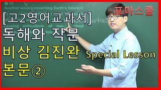 [고2영어 교과서]독해와 작문 비상 김진완 Specia…