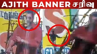 VISWASAM Banner சரிவால் Ajith FANS காயம் | Viswasam Celebration | Ajith Kumar