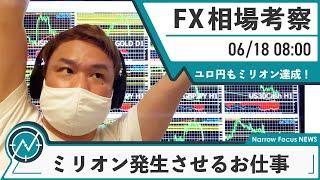 6月18日 FX 相場考察【ユロ円でミリオン達成!グループ内でもミリオン大量発生中!】