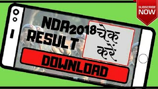 NDA ll  2018 Final Result Out Check out Your Results| Upsc NDA ll Final Results